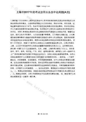 上海市2017年度考试录用公务员申论真题(A类)下载