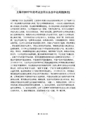 上海市2017年度考试录用公务员申论真题(B类)下载
