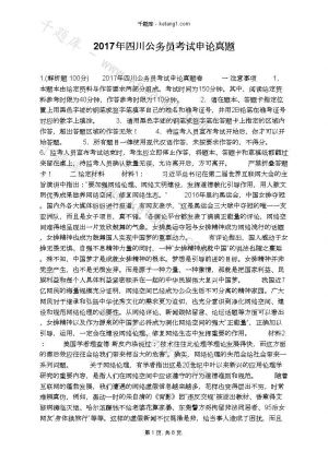 2017年四川公务员考试申论真题下载