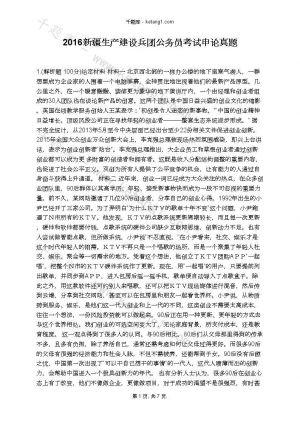 2016新疆生产建设兵团公务员考试申论真题下载
