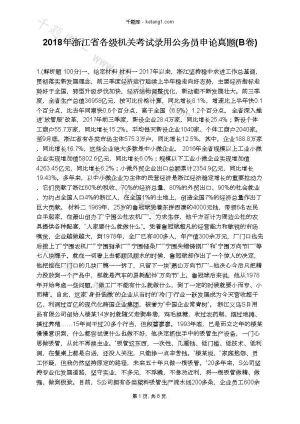 2018年浙江省各级机关考试录用公务员申论真题(B卷)下载
