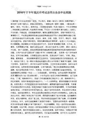 2016年下半年重庆市考试录用公务员申论真题下载