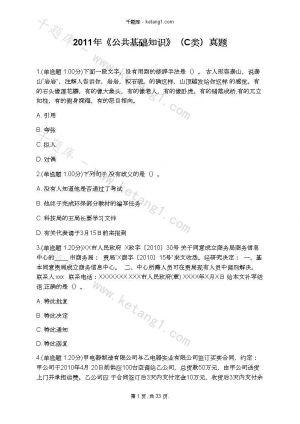 2011年《公共基础知识》(C类)真题下载
