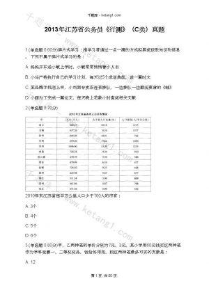 2013年江苏省公务员《行测》(C类)真题下载