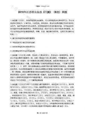 2015年江苏省公务员《行测》(B类)真题下载