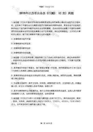 2015年江苏省公务员《行测》(C 类)真题下载