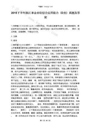 2015下半年浙江事业单位综合应用能力(D类)真题及答案下载
