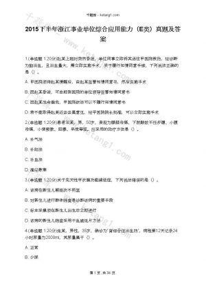 2015下半年浙江事业单位综合应用能力(E类)真题及答案下载