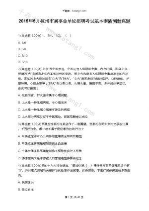 2015年5月杭州市属事业单位招聘考试基本素质测验真题下载