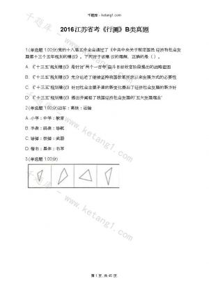 2016江苏省考《行测》B类真题下载
