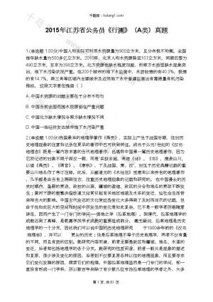 2015年江苏省公务员《行测》(A类)真题下载