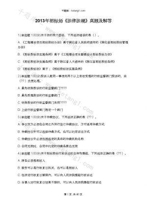 2013年招标师《法律法规》真题及解答下载