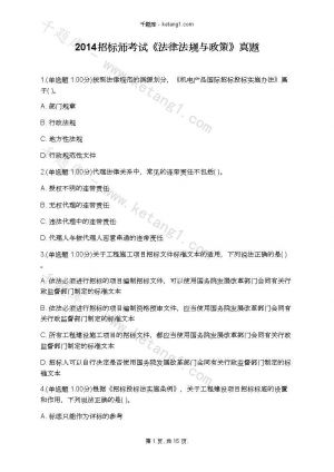 2014招标师考试《法律法规与政策》真题下载