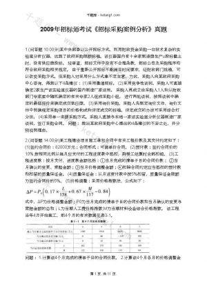 2009年招标师考试《招标采购案例分析》真题下载