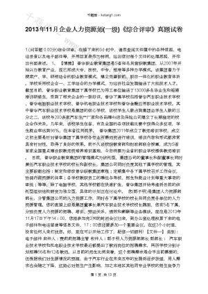 2013年11月企业人力资源师(一级)《综合评审》真题试卷下载