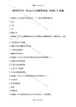 2012年11月《企业人力资源管理师(四级)》真题下载