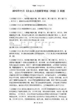 2013年11月《企业人力资源管理师(四级)》真题下载