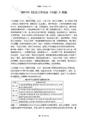 2011年《社会工作实务(中级)》真题下载
