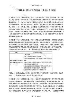 2012年《社会工作实务(中级)》真题下载