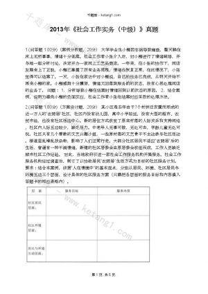 2013年《社会工作实务(中级)》真题下载
