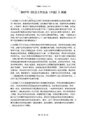 2017年《社会工作实务(中级)》真题下载