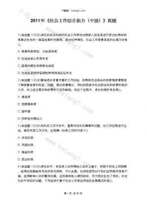 2011年《社会工作综合能力(中级)》真题下载