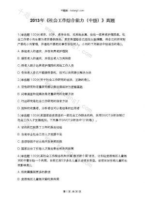 2013年《社会工作综合能力(中级)》真题下载