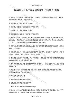 2009年《社会工作法规与政策(中级)》真题下载