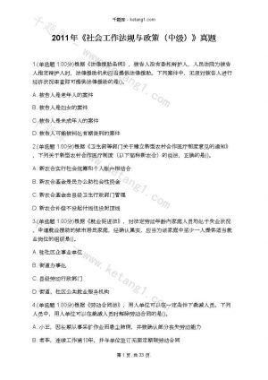2011年《社会工作法规与政策(中级)》真题下载