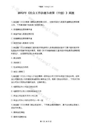 2012年《社会工作法规与政策(中级)》真题下载