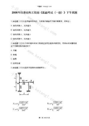 2006年注册结构工程师《基础考试(一级)》下午真题下载