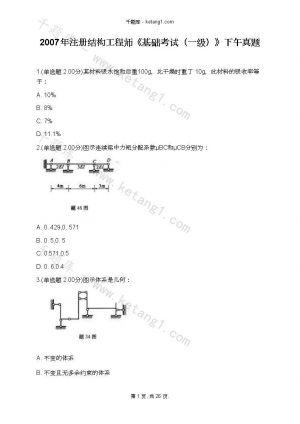2007年注册结构工程师《基础考试(一级)》下午真题下载