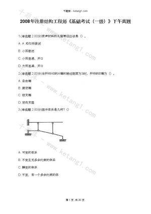 2008年注册结构工程师《基础考试(一级)》下午真题下载