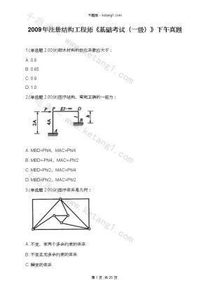 2009年注册结构工程师《基础考试(一级)》下午真题下载