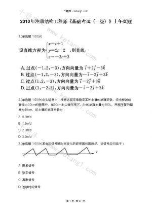 2010年注册结构工程师《基础考试(一级)》上午真题下载