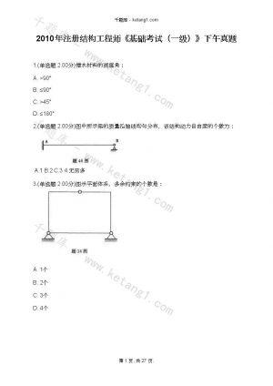 2010年注册结构工程师《基础考试(一级)》下午真题下载
