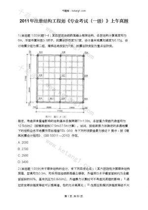 2011年注册结构工程师《专业考试(一级)》上午真题下载