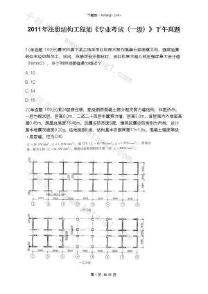 2011年注册结构工程师《专业考试(一级)》下午真题下载
