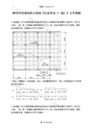 2012年注册结构工程师《专业考试(一级)》上午真题下载
