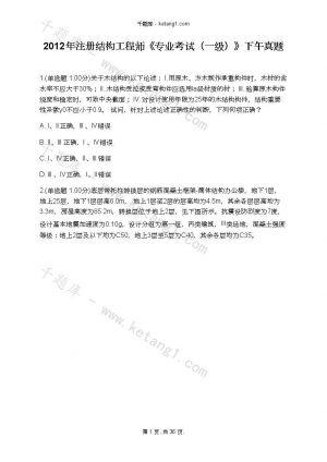 2012年注册结构工程师《专业考试(一级)》下午真题下载