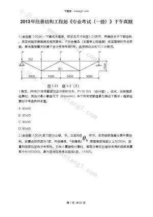 2013年注册结构工程师《专业考试(一级)》下午真题下载