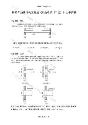 2010年注册结构工程师《专业考试(二级)》上午真题下载