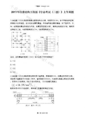 2011年注册结构工程师《专业考试(二级)》上午真题下载