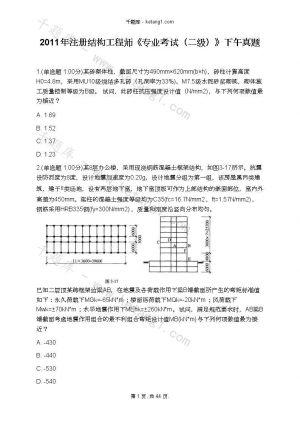 2011年注册结构工程师《专业考试(二级)》下午真题下载
