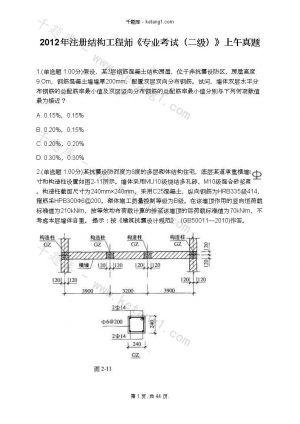 2012年注册结构工程师《专业考试(二级)》上午真题下载