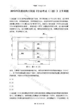 2013年注册结构工程师《专业考试(二级)》上午真题下载