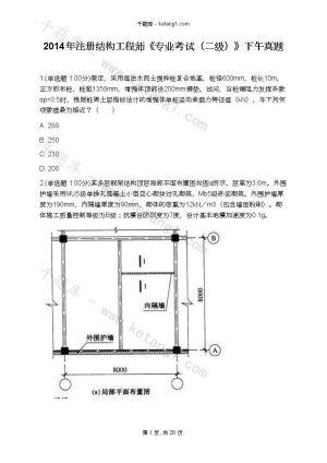 2014年注册结构工程师《专业考试(二级)》下午真题下载