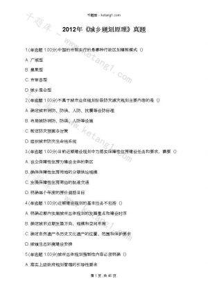 2012年《城乡规划原理》真题下载
