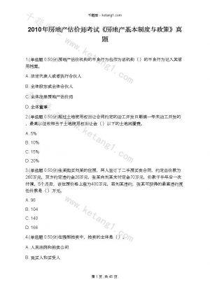 2010年房地产估价师考试《房地产基本制度与政策》真题下载