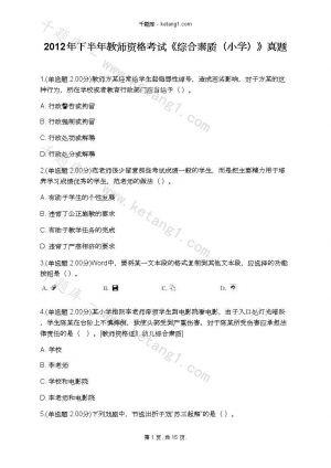 2012年下半年教师资格考试《综合素质(小学)》真题下载